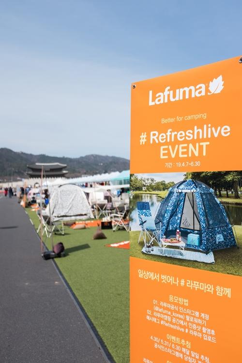 라푸마, 세종대로에 매주 일요일 캠핑존 만든다