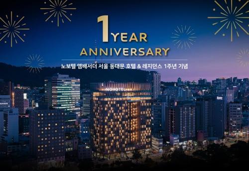 [게시판] 노보텔 앰배서더 동대문 개관 1주년 프로모션