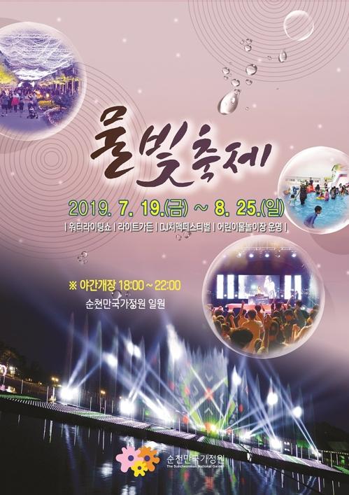 순천만국가정원 여름 물빛축제 19일 개막