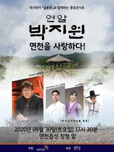 연암 박지원 면천을 사랑하다…30일 당진 면천읍성서 풍류콘서트