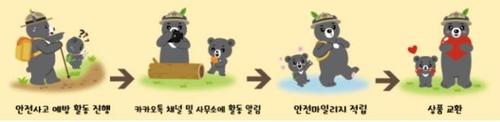 [대전소식] 계룡산국립공원, 안전마일리지제 도입