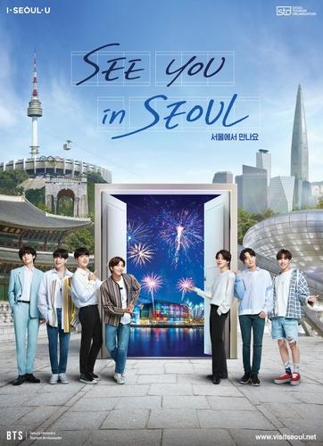 방탄소년단, 전 세계에 서울 알린다…11일 영상 공개