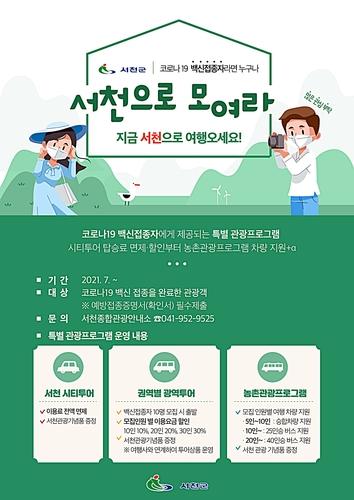 백신 접종한 분들 서천으로 특별 관광프로그램 운영