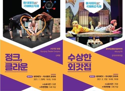 관악문화재단, 아동·청소년축제 공연 온라인 상영