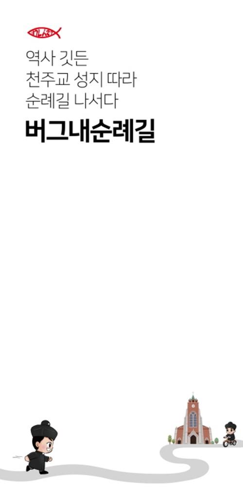 한국 산티아고 당진 버그내순례길 앱 개발…위치정보 등 탑재