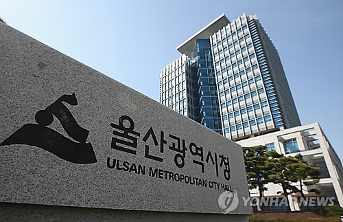 [울산소식] 울산 글로벌 서포터즈 수강생 모집