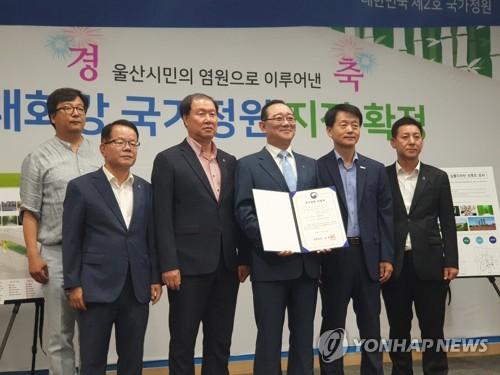 울산시의회 태화강 국가정원, 경제 활성화·일자리 창출 기여