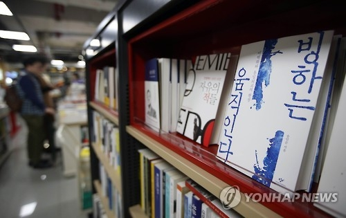 "Ex-Foreign Minister Song Min-soon's memoir, tentatively named ""Glacier Moves,"" is displayed at a Seoul-based bookstore in this photo taken on Oct. 16, 2016. (Yonhap)"
