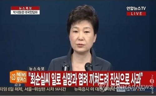 Park's approval rating crashes to record-low 5 pct on scandal