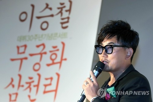 South Korean singer Lee Seung-chul responds to reporters' questions during a press conference in Seoul on Sept. 26, 2016, to promote his 30th debut anniversary concert. (Yonhap)