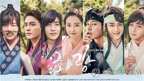 "Above is promotional image for ""Hwarang"" provided by KBS 2TV. (Yonhap)"