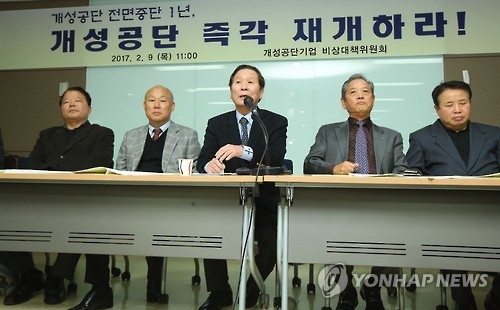 Heads of South Korean firms with facilities at the now closed inter-Korean industrial park in Kaesong, North Korea, urge the reopening of the joint industrial complex in a press conference held in Seoul on Feb. 9, 2017. (Yonhap)