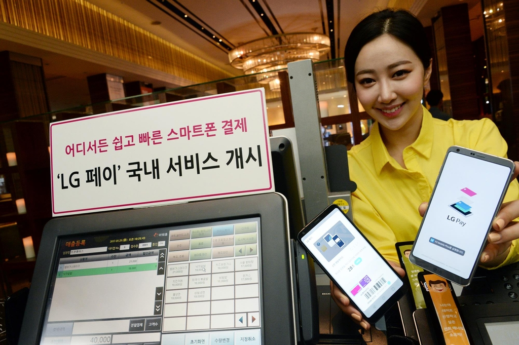 A model demonstrates LG Electronics Inc.'s mobile payment tool, LG Pay, in this photo released by the company on June 2, 2017. (Yonhap)