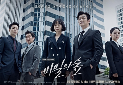 "A promotional image for tvN's ""Stranger"" (Yonhap)"
