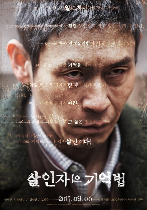 "This photo released by Showbox is of a promotional poster for ""Memoir of a Murderer."" (Yonhap)"