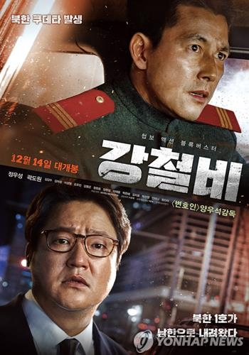 "Poster image for ""Steel Rain"" provided by distributor NEW (Yonhap)"