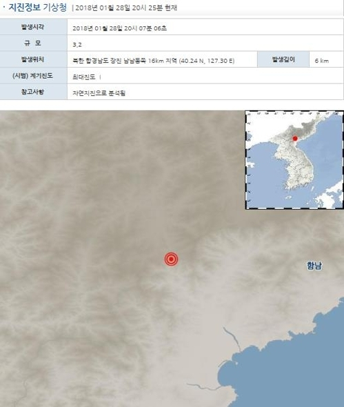 A captured image from the Korea Meteorological Administration's website on Jan. 28, 2018. (Yonhap)