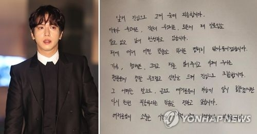 These file photos show singer Jung Yong-hwa of CNBLUE and the handwritten letter of apology he posted on his Instagram account Jan. 17, 2018. (Yonhap)