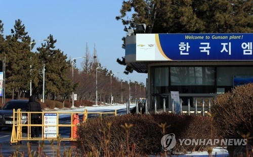 This photo, taken on Feb. 13, 2018, shows the gate of GM Korea's Gunsan plant, about 270 kilometers south of Seoul. The plant is to be shut down by May as part of GM's broader restructuring plan. (Yonhap)