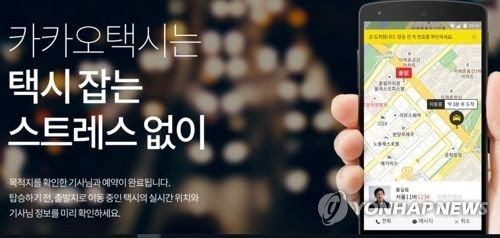 Kakao Mobility to buy carpool startup Luxi for 25.2 bln won - 1