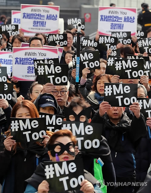 "Participants show their support for the ""Me Too"" movement during a rally for women laborers by the Korean Confederation of Trade Unions in downtown Seoul on March 8, 2018. The day also coincided with the International Women's Day. (Yonhap)"