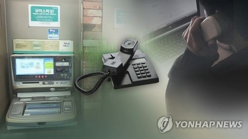 This image illustrates phishing scams. (Yonhap)
