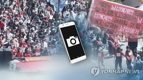 This image shows protesters urging the government to come up with measures to tackle sexual abuse involving hidden cameras. (Yonhap)
