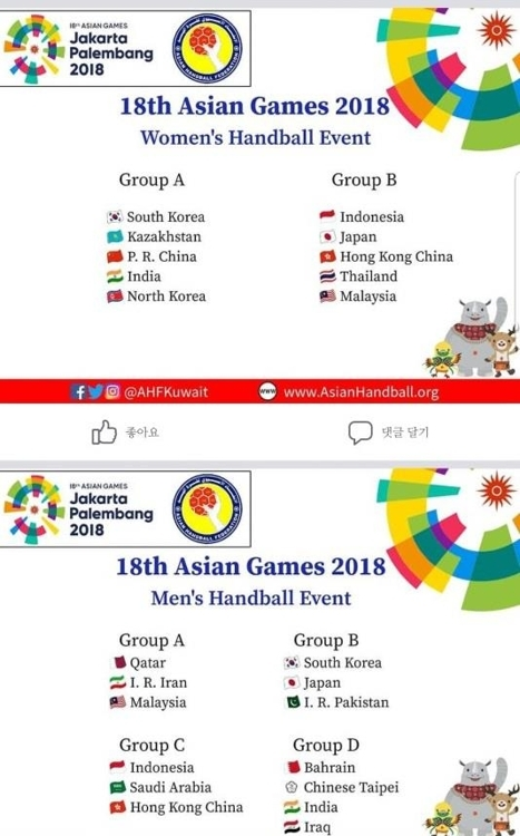 These images captured from the Asian Handball Federation website on July 5, 2018, show the draws for the men's and women's handball competitions at the 2018 Asian Games in Jakarta and Palembang, Indonesia. (Yonhap)