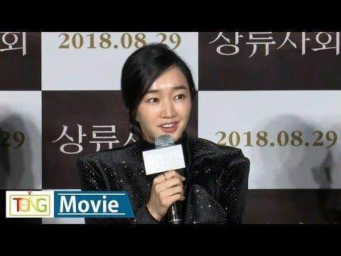 Soo Ae says she didn't expect to work with Park Hae-il as a couple - 2