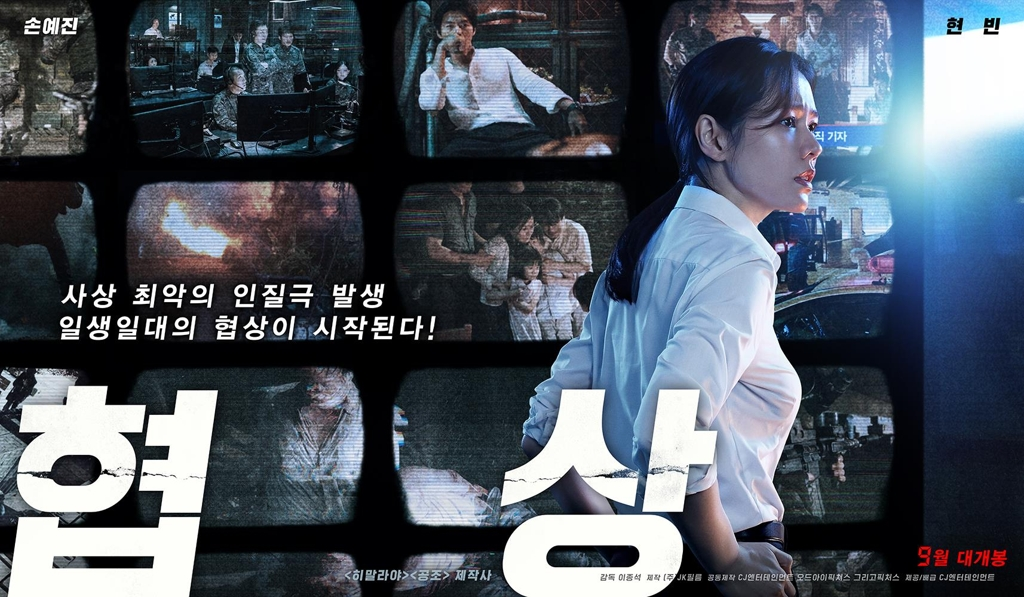"A promotional poster for ""The Negotiation"" (Yonhap)"
