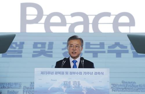 President Moon Jae-in delivers a speech at a ceremony held in Yongsan, Seoul on Aug. 15, 2018 to mark the 73rd anniversary of Korea's liberation from the 1910-45 Japanese colonial rule. (Yonhap)