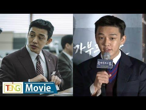 Yoo Ah-in of 'Default' says he tried to make his character less hateful - 2