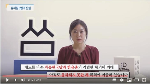 This image, captured from footage on the ruling Democratic Party's YouTube channel on Nov. 16, 2018, shows a party official checking facts about bills to curb corruption at private kindergartens. (Yonhap)