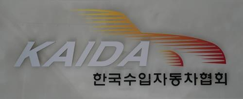 The logo of the Korea Automobile Importers and Distributors Association (Yonhap)