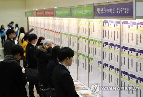 Jobseekers look at employment information at a trade industry job fair in Seoul on Dec. 5, 2018. (Yonhap)