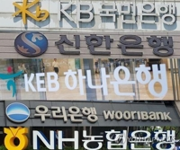 (Yonhap Feature) Headwinds pick up for Korean banking sector in 2019