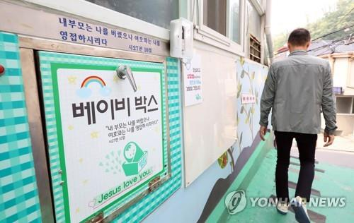 Seen here is a baby box set up in front of Jusarang Community Church in southern Seoul. The hatch was established in 2009 as the first of its kind in South Korea. (Yonhap)