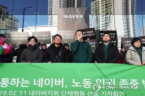 Oh Se-yoon (C), head of the union at Naver Corp., South Korea's dominant Internet portal and search engine, talks to reporters on Feb. 11, 2019, outside the company's headquarters in Pangyo, south of Seoul. (Yonhap)