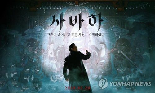 "This image provided by CJ Entertainment shows a poster for ""Svaha: The Sixth Finger."" (Yonhap)"