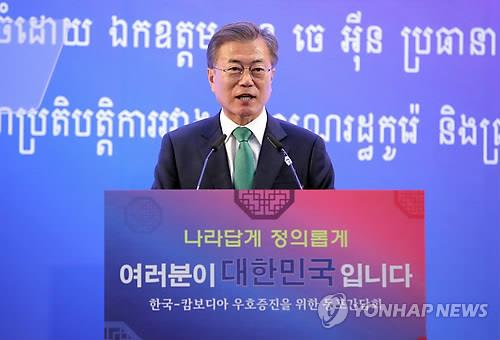 South Korean President Moon Jae-in speaks during a meeting with some 100 South Korean residents in Cambodia on March 14, 2019. (Yonhap)