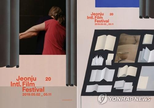 20th Jeonju Int. Film Festival to feature 262 films from 52 countries