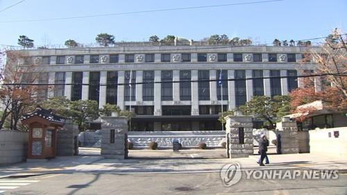 This undated file photo shows the Constitutional Court in Seoul. (Yonhap)