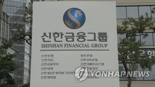 Shinhan Financial's Q1 net gains 7.1 pct on equity gains