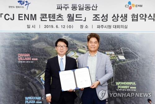 CJ companies to build 'hallyu-themed' cultural facilities near Seoul