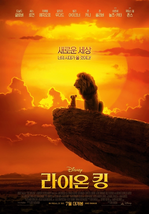 "This image of ""The Lion King"" is provided by the Walt Disney Company Korea. (PHOTO NOT FOR SALE) (Yonhap)"