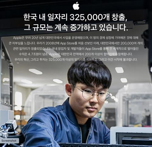 Apple says it employs 500 workers in S. Korea