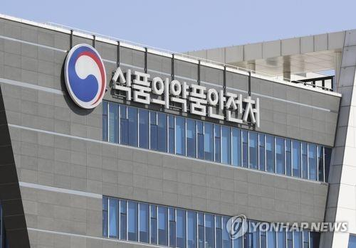The Ministry of Food and Drug Safety's headquarters in Osong, North Chungcheong Province (Yonhap)