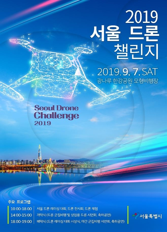 This image provided by the Seoul Metropolitan Government shows a poster promoting the Seoul Drone Challenge 2019 (PHOTO NOT FOR SALE) (Yonhap)