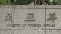 Foreign ministry to focus on early resumption of U.S.-N.K. nuclear talks