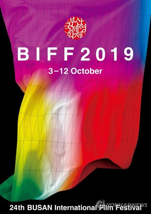 This image provided by the Busan International Film Festival (BIFF) shows the official poster of the 24th edition slated for Oct. 3-12, 2019. (PHOTO NOT FOR SALE) (Yonhap)